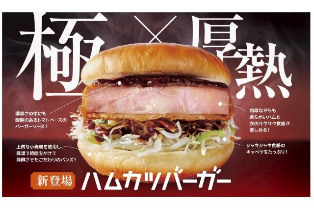 コメダ珈琲の「ハムカツバーガー」が猛烈に美味しそう〜っ! 超分厚いハムがサクサクな衣をまとっているよぉーっ