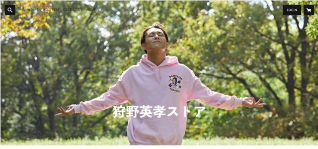 狩野英孝がネットストアを開店! おなじみのギャグ「STAFFゥ」Tシャツから「大喜利の販売」など揃っているよ♪