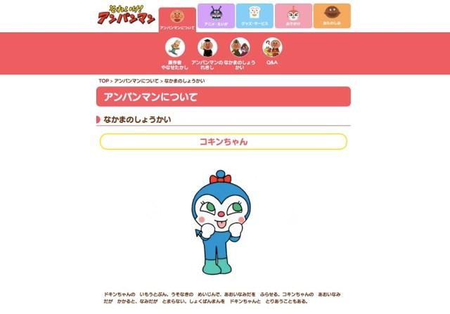 「コキンちゃん」がツイッターのトレンドワード入り!? アンパンマン人気投票3位のコキンちゃんってどんなキャラ?
