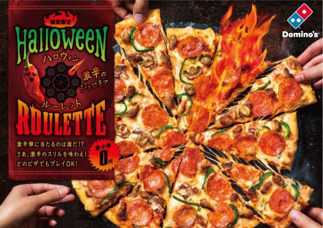 【ハロウィン】そのピザ、1カットだけ超激辛だよ…激辛ロシアンルーレットを楽しめるドミノ・ピザの無料サービスがスタート♪