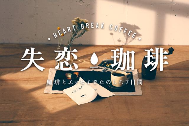 終わった恋には「失恋珈琲」を! 1日1杯のコーヒーとエッセイが心に寄り添ってくれるよ