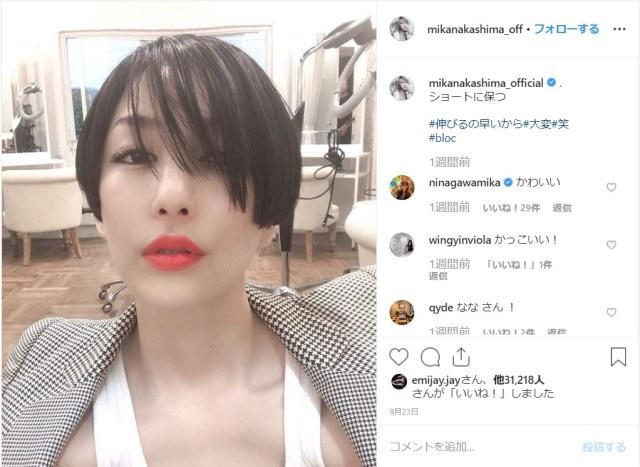 ショートヘアにイメチェンした中島美嘉がかっこよすぎいいいい! 映画『NANA』を思い出す人も続出してます