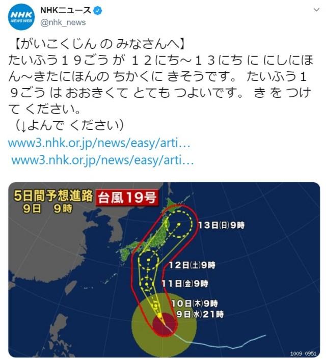 NHKニュースが外国人向けに台風情報を「ひらがな」で発信!? 実はこれ「やさしい日本語」という試みなんです