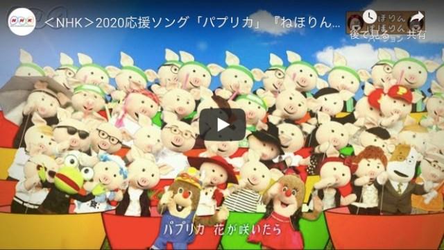 『ねほりんぱほりん』の人形たちが『パプリカ』を踊る動画がかわいすぎる…!「ねほぱほ」新シーズンもスタートするよ〜