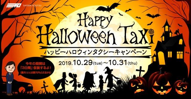 【3日間限定】仮装した乗務員による「ハッピー ハロウィン タクシー」が登場! 運良く出会えたらお菓子がもらえるかも!?