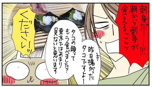【マンガ体験レポ】サチコと神ねこが行く! 秋冬の北海道食いだおれツアー(後編)