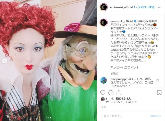 """鈴木えみが娘のために披露した「ハロウィンコスプレ」がかなりガチ! アリスの""""赤の女王""""に本気でなりきってます"""