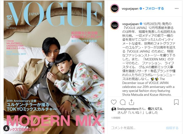 松田翔太・秋元梢夫妻がそろって『VOGUE JAPAN』の表紙に登場! 美しすぎるツーショット写真を称賛する声が続々