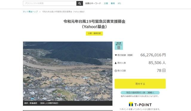 台風19号の災害支援募金を各企業が実施中です /  Yahoo!、楽天、イオン、さとふるなど