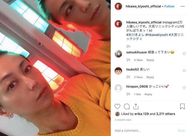 氷川きよしがインスタデビューしたよー! ツヤ肌&美麗インスタ自撮りを次々公開しています