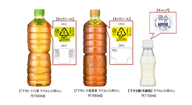 【エコ】ラベルのないペットボトル飲料「ラベルレス」シリーズって知ってる? 通販限定で販売しているよ