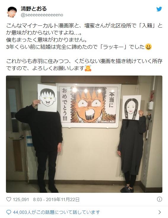 壇蜜さんと漫画家の清野とおるさんが結婚! 4年前の取材時を思い出し胸がジーンと熱くなりました…!