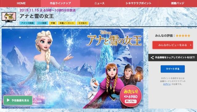 オラフの声優が変更になった『アナと雪の女王』が金曜ロードSHOW!で放送! ピエール瀧から武内駿輔に変わったけど違和感なさすぎるー!!