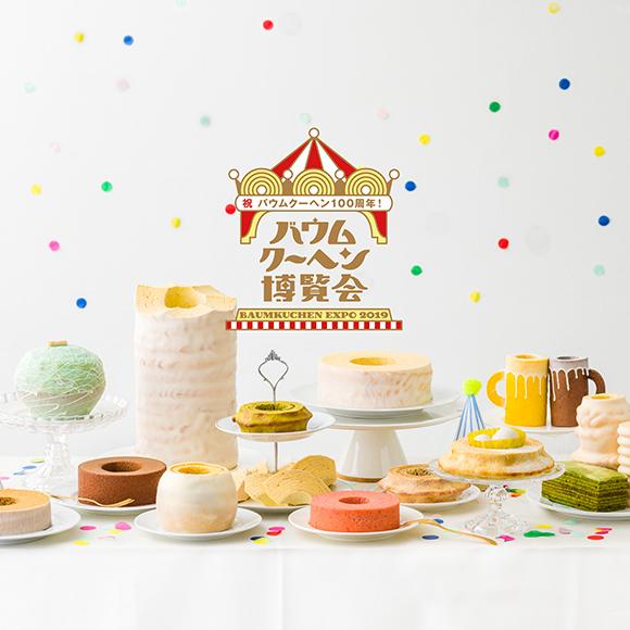 全国のご当地バウムクーヘン200種類以上が集まる「バウムクーヘン博覧会2019」が横浜で開催されるよ〜