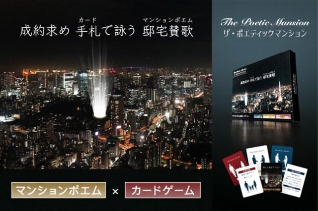 """【ジワる】「不思議だね、都会生活を満喫する、覚醒」といった """"マンションポエム"""" を作れるカードゲームが登場したぞぉお"""