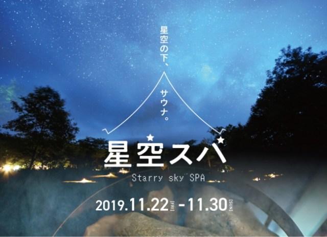 サウナーよ、長野の山に集え! 星空観賞しながら「テントサウナ」と「ドラム缶温泉」を楽しめるイベントが開催されるよ~