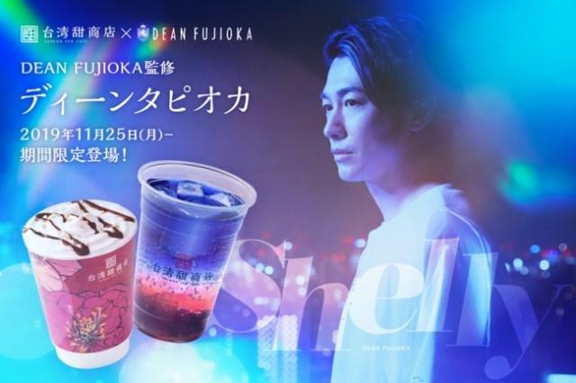 「ディーン・タピオカ」だと!? おディーン様がプロデュースしたタピオカが台湾甜商店で発売中だよ〜