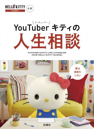 キティ先輩(45才)の「コメント返し」が本になった『YouTuberキティの人生相談』が名作の予感…「愛は値崩れしない」など名言の嵐です