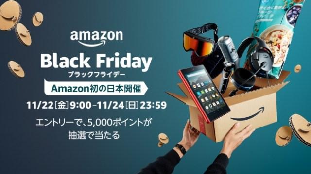 「Amazonブラックフライデー」が日本初開催! 数万種類の商品がセール価格で登場 &黒いものセールも