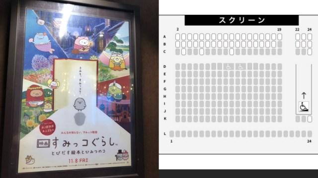 【本音レビュー】映画『すみっコぐらし』は疲れた大人こそ観て欲しい良作だった! 感動したポイント3つ