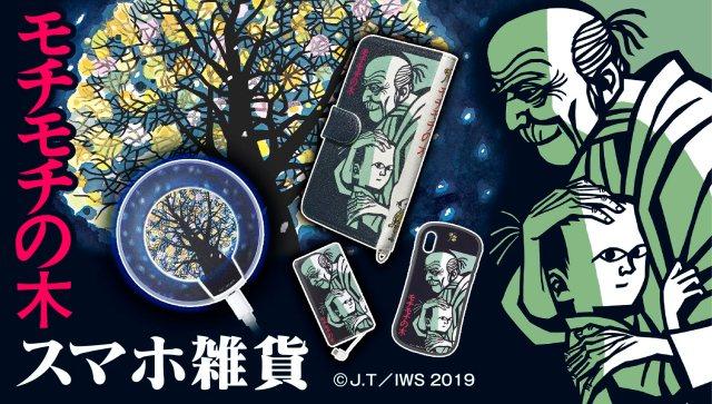 『モチモチの木』スマホ雑貨がモチモチの木すぎるぅ! 絵本そっくりなスマホケースや木が光る充電器などこだわりがすごいです