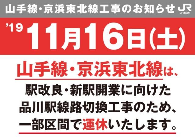 【ご注意を!】11月16日、山手線と京浜東北線の一部が運休になりますよ!