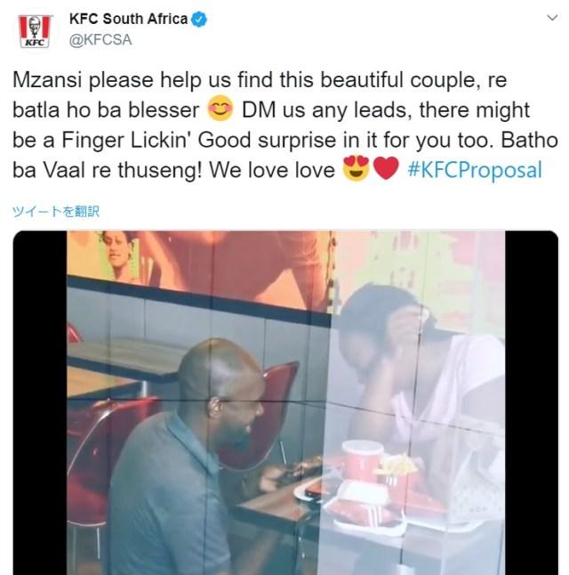 【これスゴイ】KFCでプロポーズするカップルが話題に → 感動したKFCが新居やハネムーンのためのサービス提供を発表!