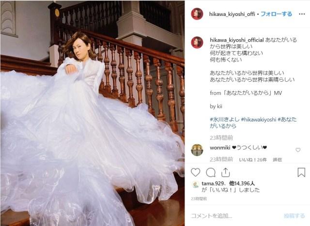 氷川きよしがウェディングドレスのような純白ドレス姿を披露! 「美しすぎる」と称賛の声が寄せられています