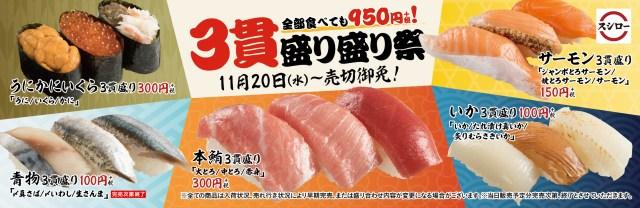 スシローの「3貫盛り盛り祭」が太っ腹すぎるよ~っ!! うに、いくら、トロなど豪華ネタ15貫食べても950円です