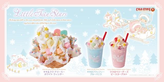 【期間限定】コールド・ストーンの「キキ&ララ」コラボアイス&ドリンクが夢かわの極み!