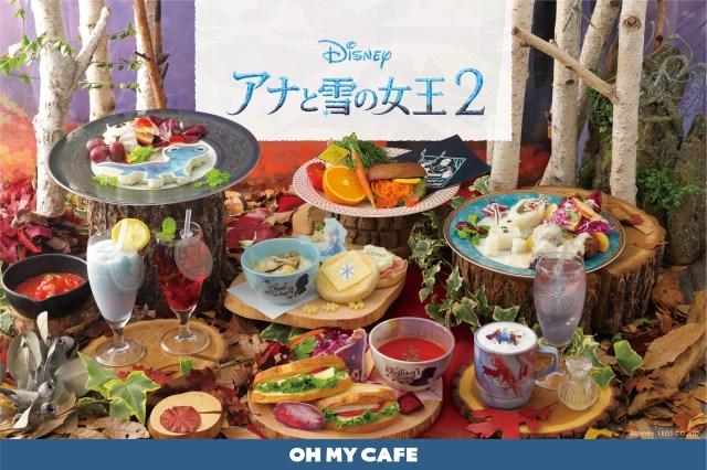 【期間限定】カフェで『アナ雪2』の世界観を体験できる! 全国6都市にオープンした「アナと雪の女王2 OH MY CAFE」が超豪華だよ