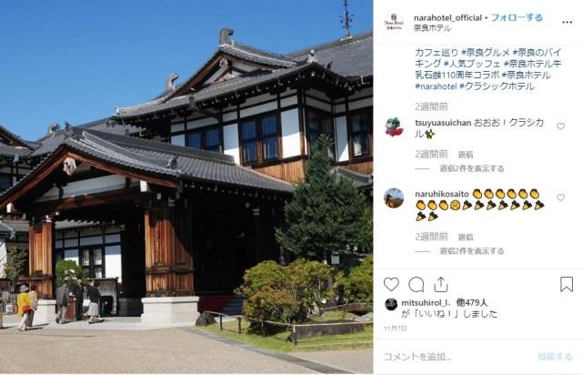 皇族や著名人も宿泊した老舗「奈良ホテル」が1泊1万1000円~の特別プランを提供中! まだまだ空室もあるから見逃さないで!!