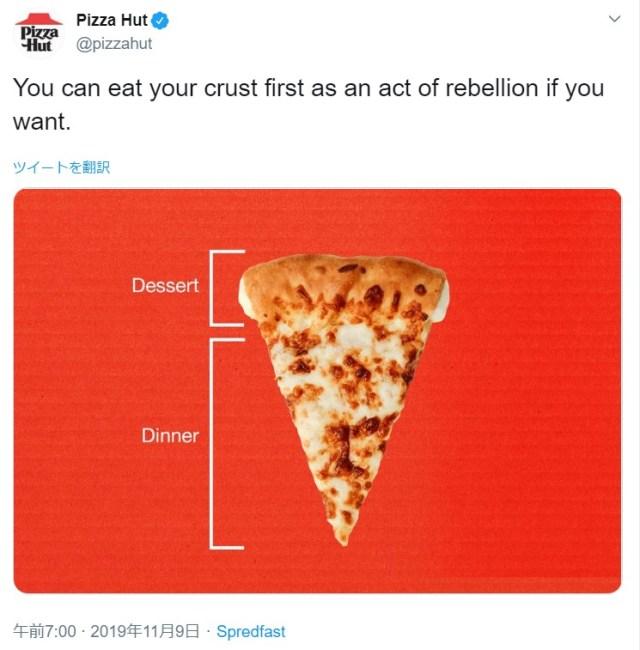 【発想が天才】ピザは1枚でディナーとデザートの両方を楽しめる!! アメリカのピザハットが衝撃の事実を紹介しているよぉおお
