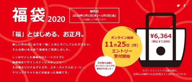 「スターバックス福袋2020」の内容が発表されたよ~! 今年はオンラインストアも引き取り店舗に加わります