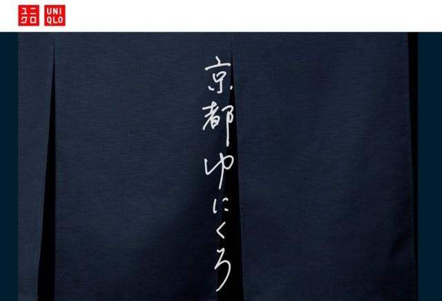 ユニクロ 京都河原町店が「京都ゆにくろ」に! 広告には京都にゆかりのある人たちが登場するよ