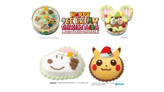 サーティワンのクリスマスは人気者たちが大集合! ピカチュウにスヌーピー、ミッキー&ミニー、ミニオンと子供たちが大喜びしそう