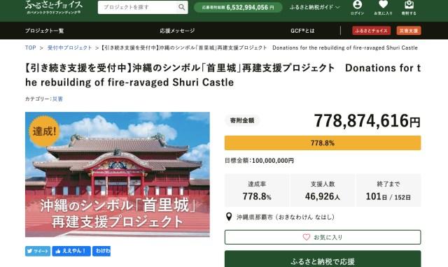 ふるさと納税で沖縄県首里城の再建支援をしよう! スタートから約50日で7億円を突破しています