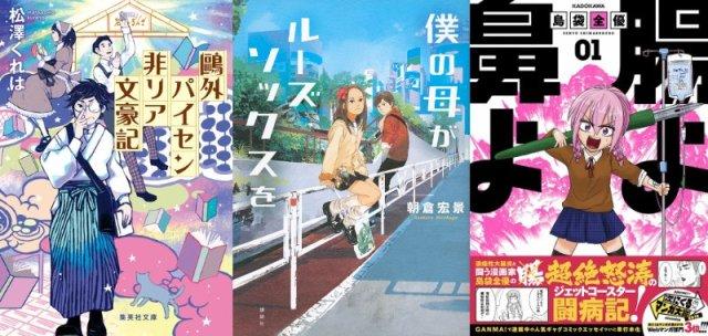 本の題名だけで選ぶ「日本タイトルだけ大賞」がアツい! 過去の受賞作は『砂漠の空から冷凍チキン』『人間にとってスイカとは何か』など