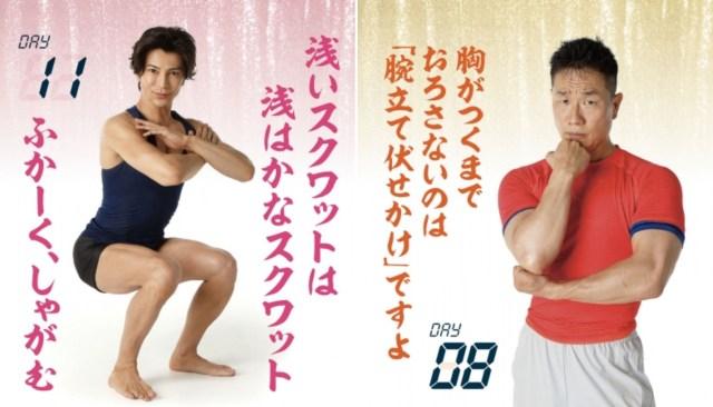 『みんなで筋肉体操』の日めくりカレンダーがパワーワードだらけ! 筋肉体操も掲載されているよ!