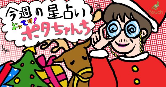 【今週の運勢】よってけ! ポタちゃんち【2020年12月28日版】