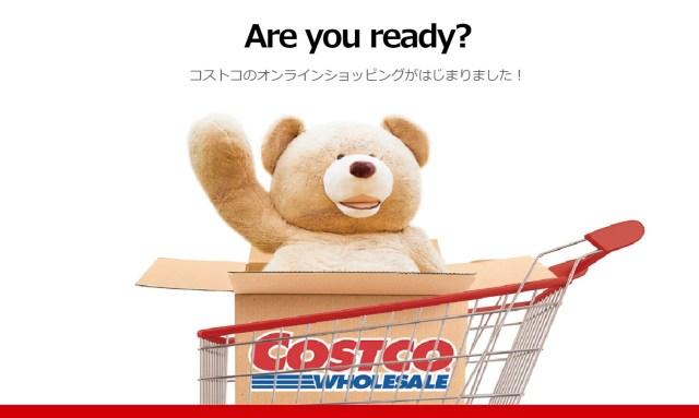 コストコのオンラインショップがオープンしたよ! 利用方法や商品などチェックしよう
