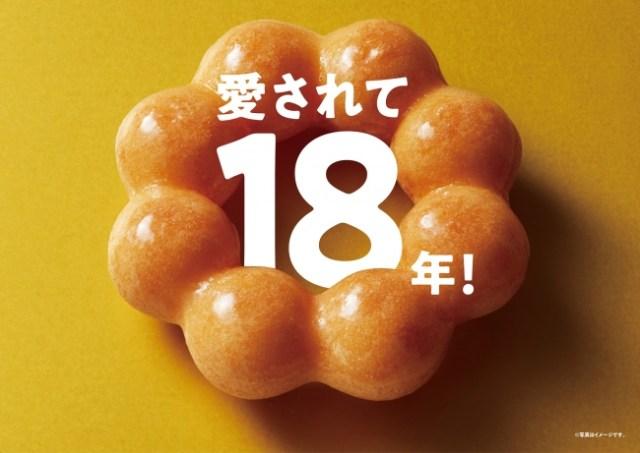 ミスドのポンデリングが2020年1月にリニューアル! 食感と風味を改良 & 10円値上げになります