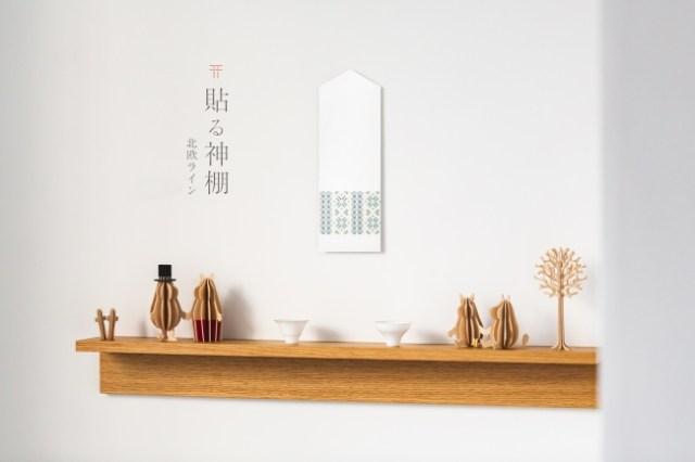 神社の「お札」をオシャレに飾れる! インテリアになじむ「貼る神棚」が便利な予感♪