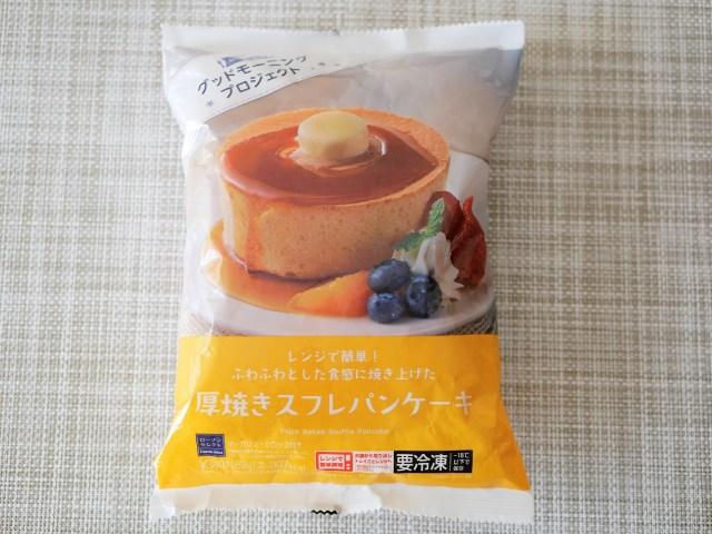ローソンの冷凍食品「厚焼きスフレパンケーキ」の完成度が高すぎる! チンするだけでプロの作ったふわっふわのパンケーキが食べられるよ