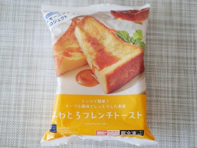 ローソンの冷凍食品「ふわとろフレンチトースト」が絶品! ぶあついパンにしっかり卵がしみこんだ本格派です