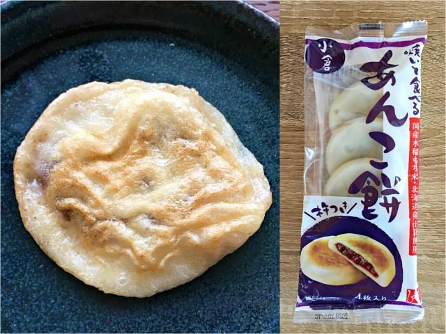 旨すぎると話題のカルディ「焼いて食べるあんこ餅」は、バターといっしょに焼くと禁断の美味しさになるよー!