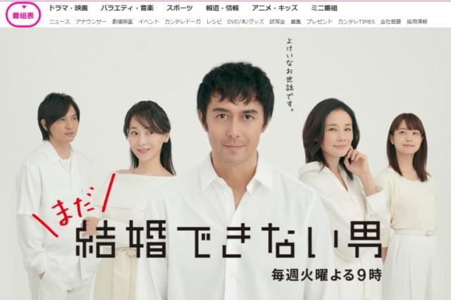 【まだ結婚できない男】第9話の阿部寛演じるノーカットの「もんじゃ作り」シーンが危険! 笑うのを堪える稲森いずみさんもすごいです