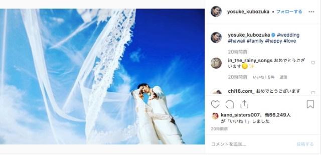 窪塚洋介 & PINKY夫妻がハワイで挙式! 絵になりすぎるウェディングフォトに祝福の声が集まっています