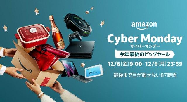 【本日開始】今年最後のビッグセール「Amazonサイバーマンデー」がスタート! 87時間限定でグルメや家電などお得に買えるよ