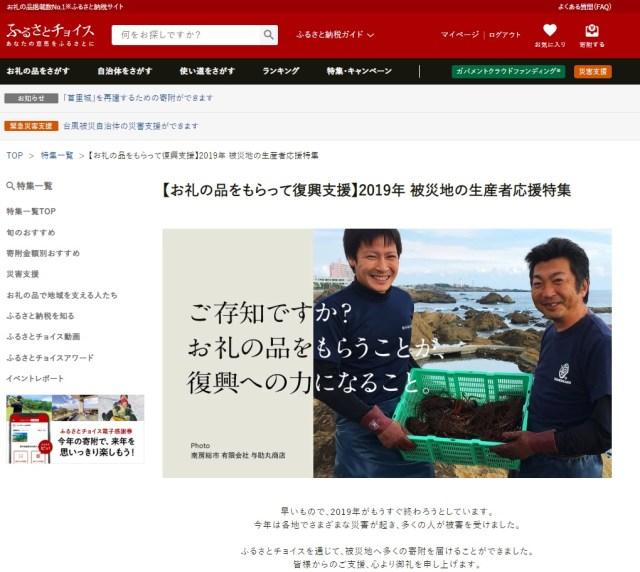 お礼の品をもらって復興支援! ふるさと納税サイトに2019年の災害で被災した生産者を応援するページが開設されています